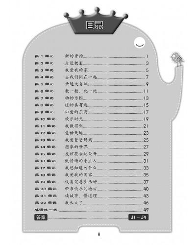 一年級 200 造句練習華語