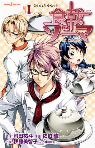 食戟のソーマ ア・ラ・カルト I [Shokugeki no Souma A Ra Karuto I] (Food Wars: Shokugeki no Soma ~à la carte~, #1)