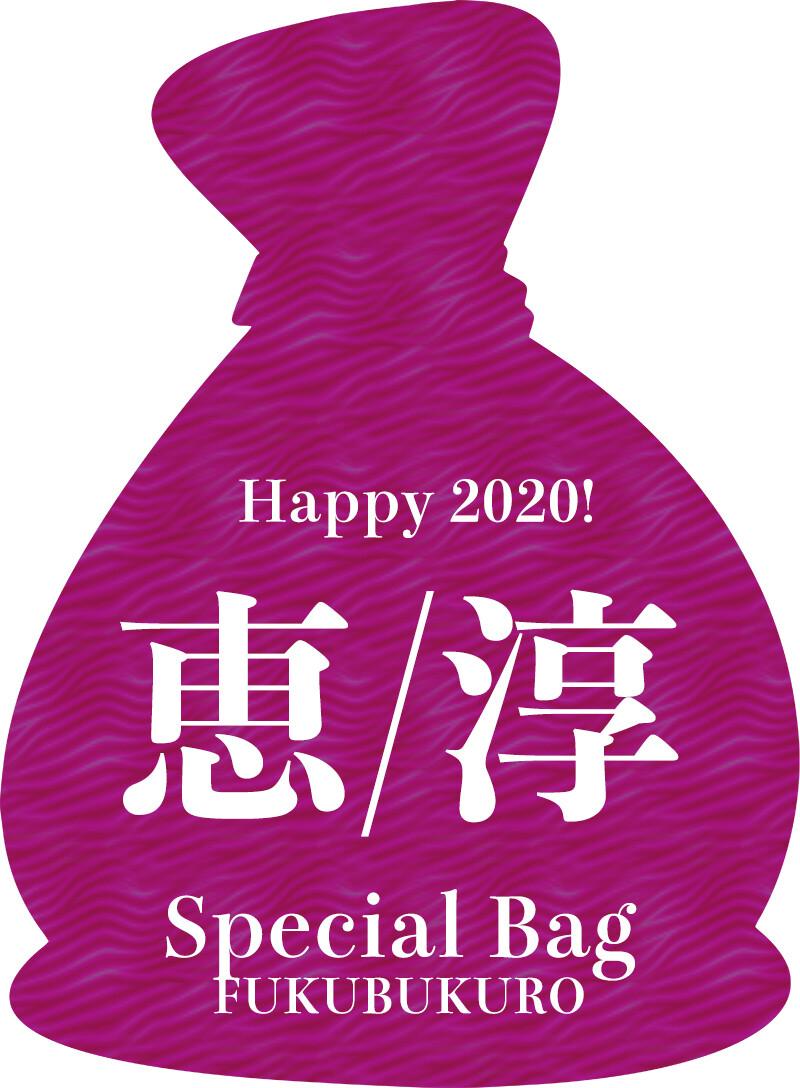 Sashiko Fukubukuro 2020 | Special One