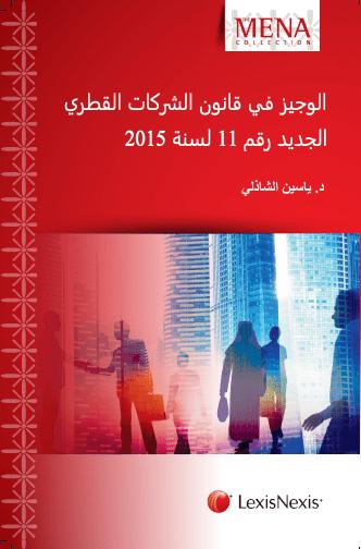 Qatar Corporate Law