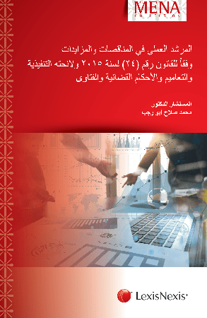 Practical Manual on Tenders and Auctions in the State of Qatar