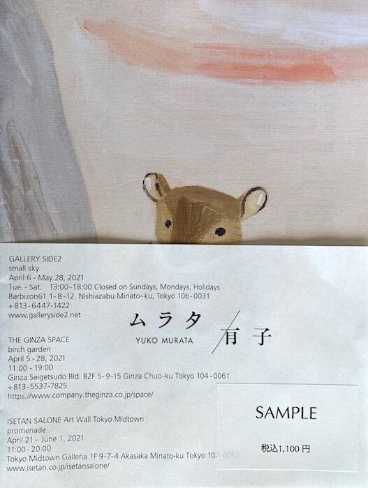 Yuko Murata ムラタ有子 -  spring rendezvous