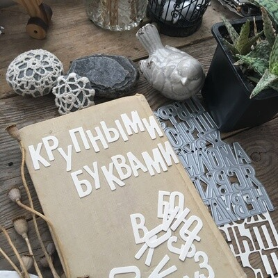 MIMICUT Metal Die Capital Letters (RUS)