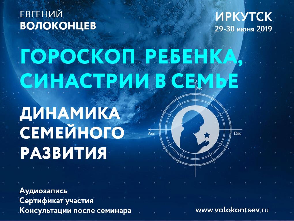 ГОРОСКОП РЕБЕНКА, СИНАСТРИИ В СЕМЬЕ, ДИНАМИКА СЕМЕЙНОГО РАЗВИТИЯ, аудиозапись два дня 12 часов mp3 + презентация.