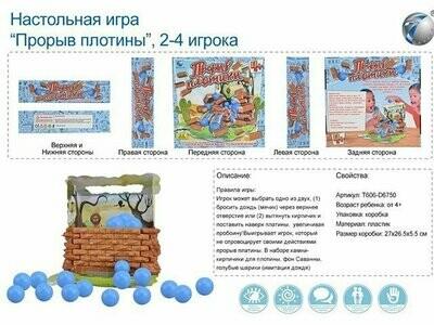 Настольная игра Прорыв плотины/Водная мишеньTongde 1227-12