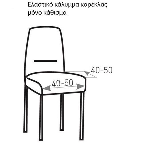 Σετ 2 τεμ. Κάλυμμα Κάθισμα Καρέκλας Ελαστικό Tunez Κόκκινο - Mc Decor