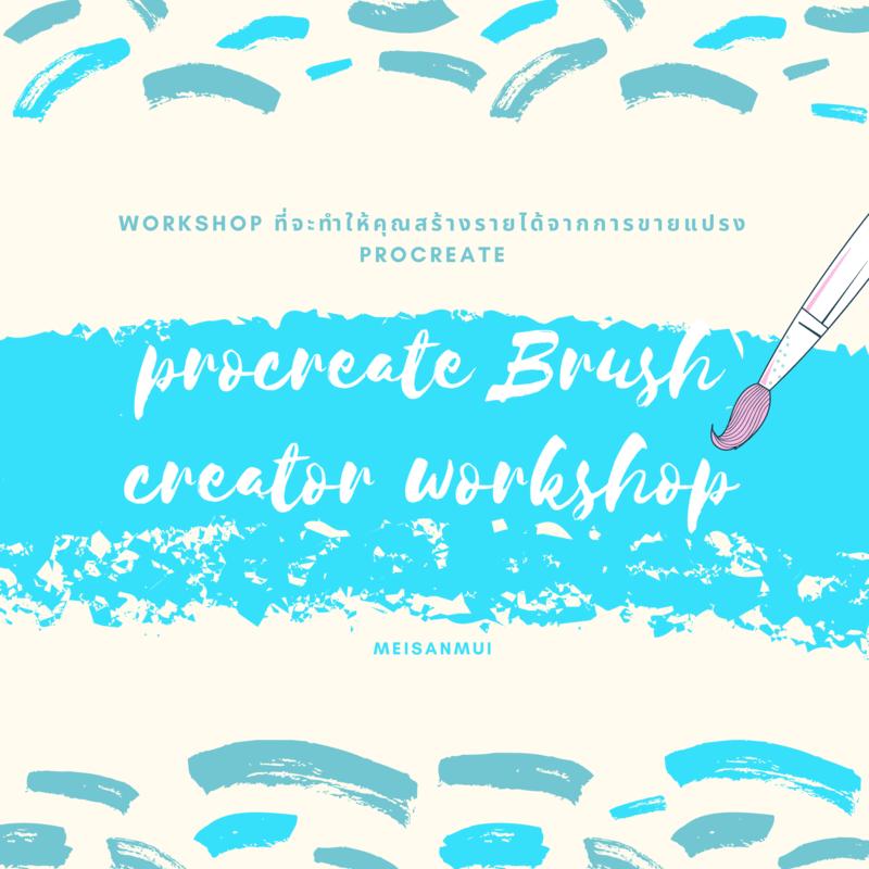 Procreate Brush creator workshop
