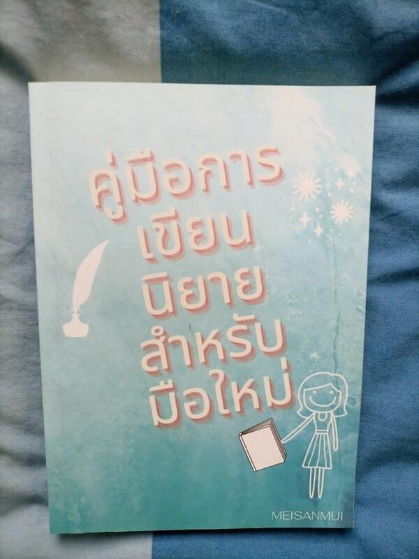 Preorder คู่มือการเขียนนิยายสำหรับมือใหม่ version เล่ม