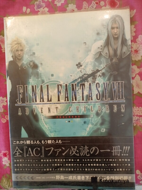 หนังสือ art book final fantasy vii advent children prologue