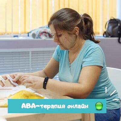 Онлайн-занятия АВА. Абонемент.