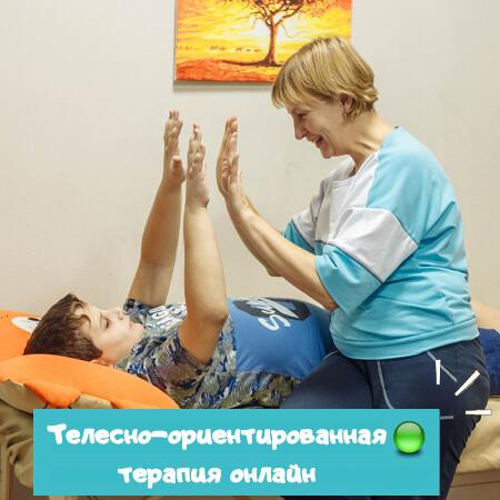 Занятия Телесно-ориентированная терапия 60 минут