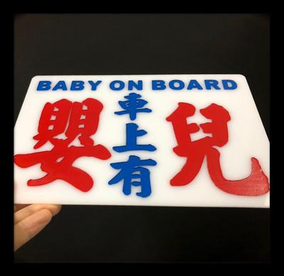 小巴牌-中牌-車上有嬰兒
