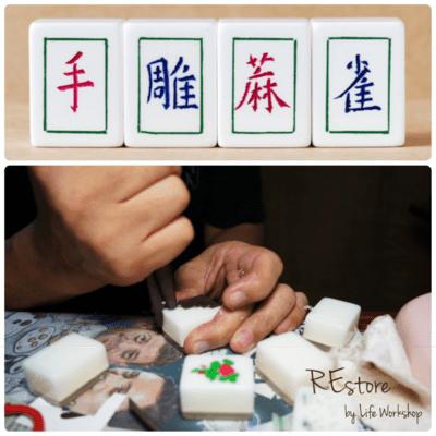 restore200516-麻雀雕刻工作坊