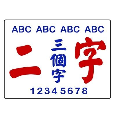 小巴牌-大牌訂造[刻字/手寫]
