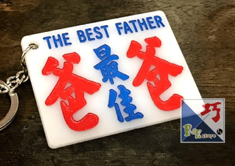 小巴牌-匙扣-最佳爸爸