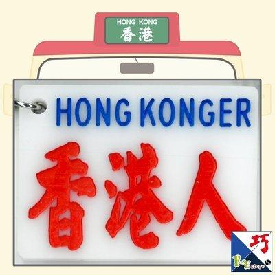 小巴牌-匙扣-香港人