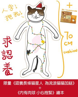 [訂購需時兩星期]長條貓星人Cushion+繪本套裝