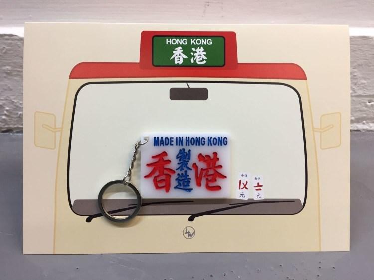 小巴牌-匙扣-香港製造