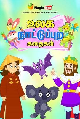 World Folk Tales
