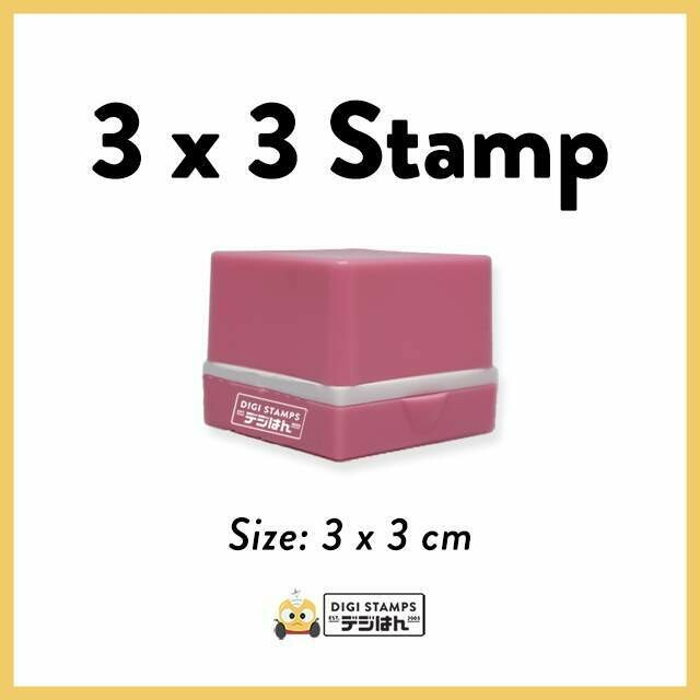 3 x 3 Custom Stamp