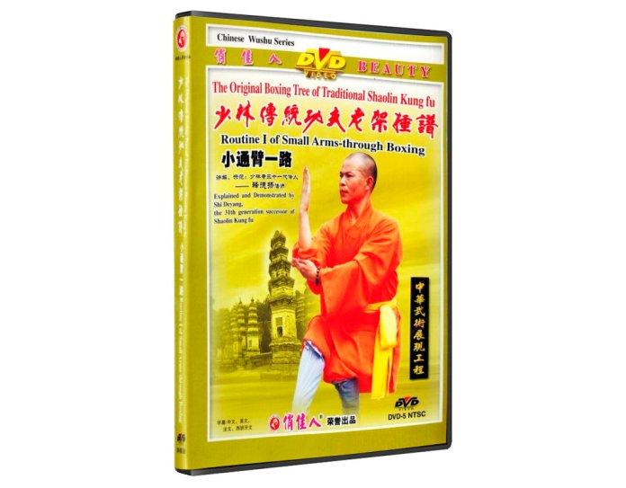 Forma Tradicional XiaoHongQuan por Shi De Yang