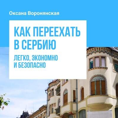 Как переехать в Сербию легко, экономно и безопасно (2021)