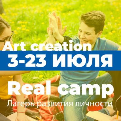 Тематические отряды Real camp. Art creation 2 смена 3-23 июля