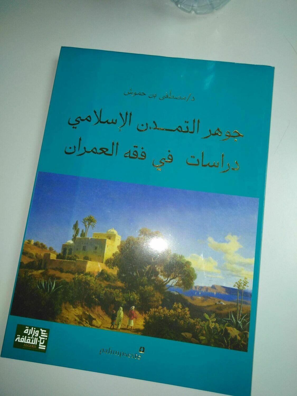 جوهر التمدن الإسلامي : دراسات في فقه العمران