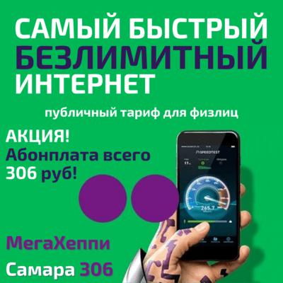SIM карта Мегафон «МегаХеппи Самара 306», симкарта с безлимитным интернетом