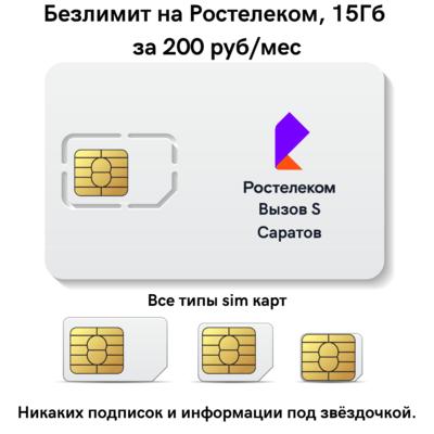 SIM карта Ростелеком «Вызов S»