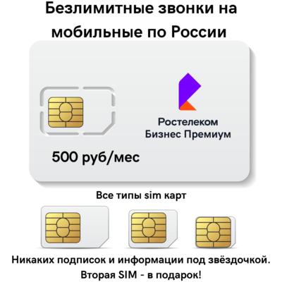 SIM карта Ростелеком «Бизнес Премиум»