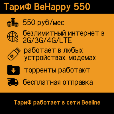 SIM карта «БиХеппи 550»