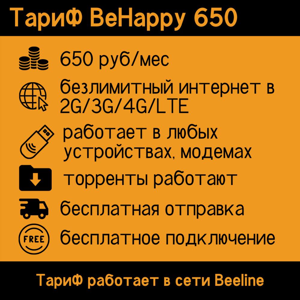SIM карта «БиХеппи 650 Free», симкарта с безлимитным интернетом в 2G/3G/4G/LTE