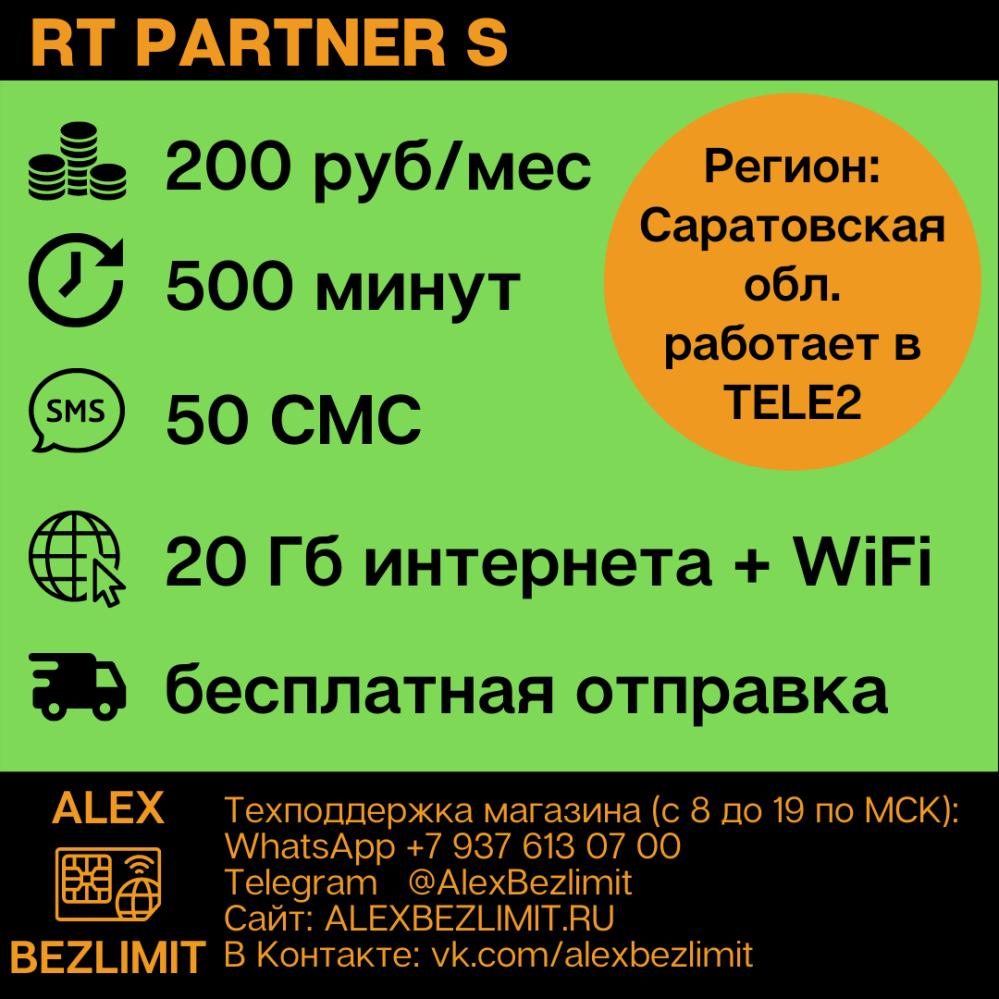 SIM карта Ростелеком «RT PARTNER S»