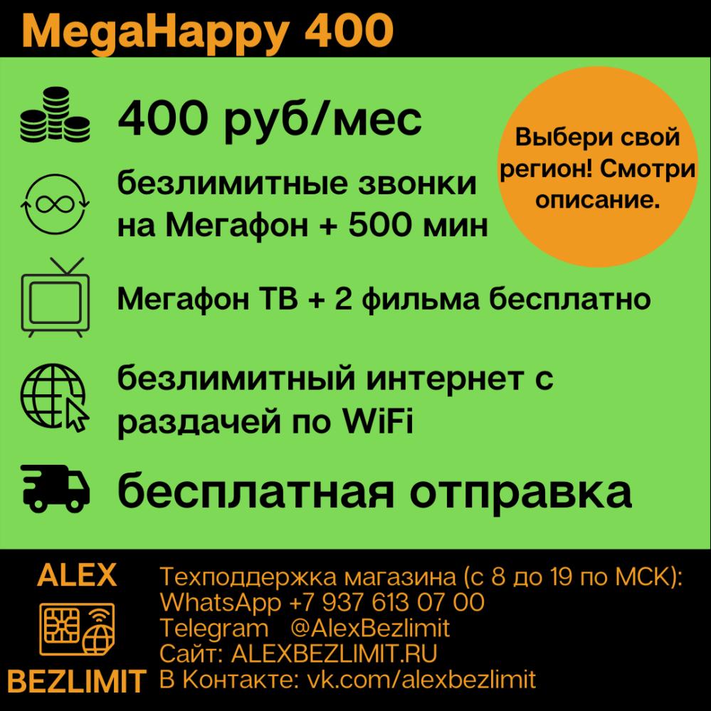 SIM карта Мегафон «МегаХеппи 400», симкарта с безлимитным интернетом
