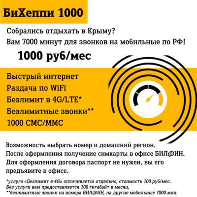 SIM карта «БиХеппи 1000», симкарта с безлимитными звонками и интернетом