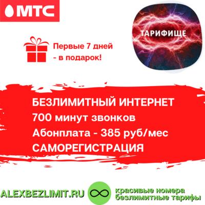 SIM карта МТС «Тарифище 385», симкарта с безлимитным интернетом
