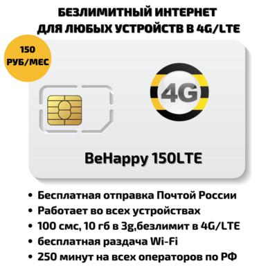 SIM карта «BeHappy 150LTE», симкарта безлимитный интернет в 4G/LTE