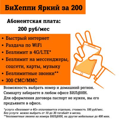 Тарифный план «БиХеппи Яркий за 200»