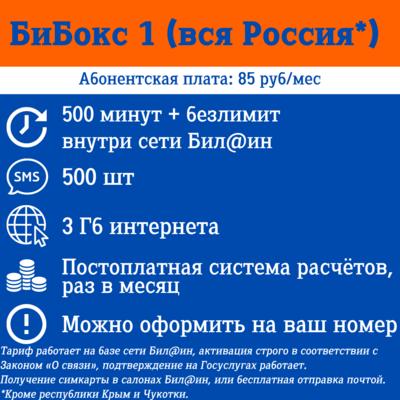 Тарифный план «БиБокс 1» вся Россия