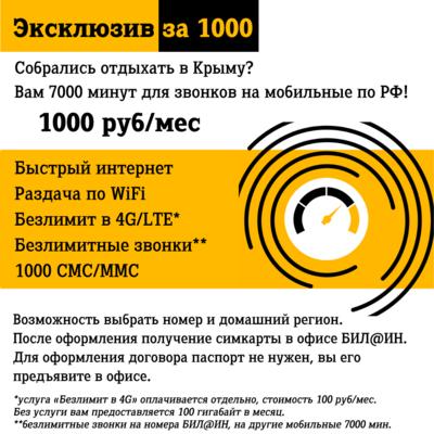 Тарифный план «Эксклюзив за 1000»