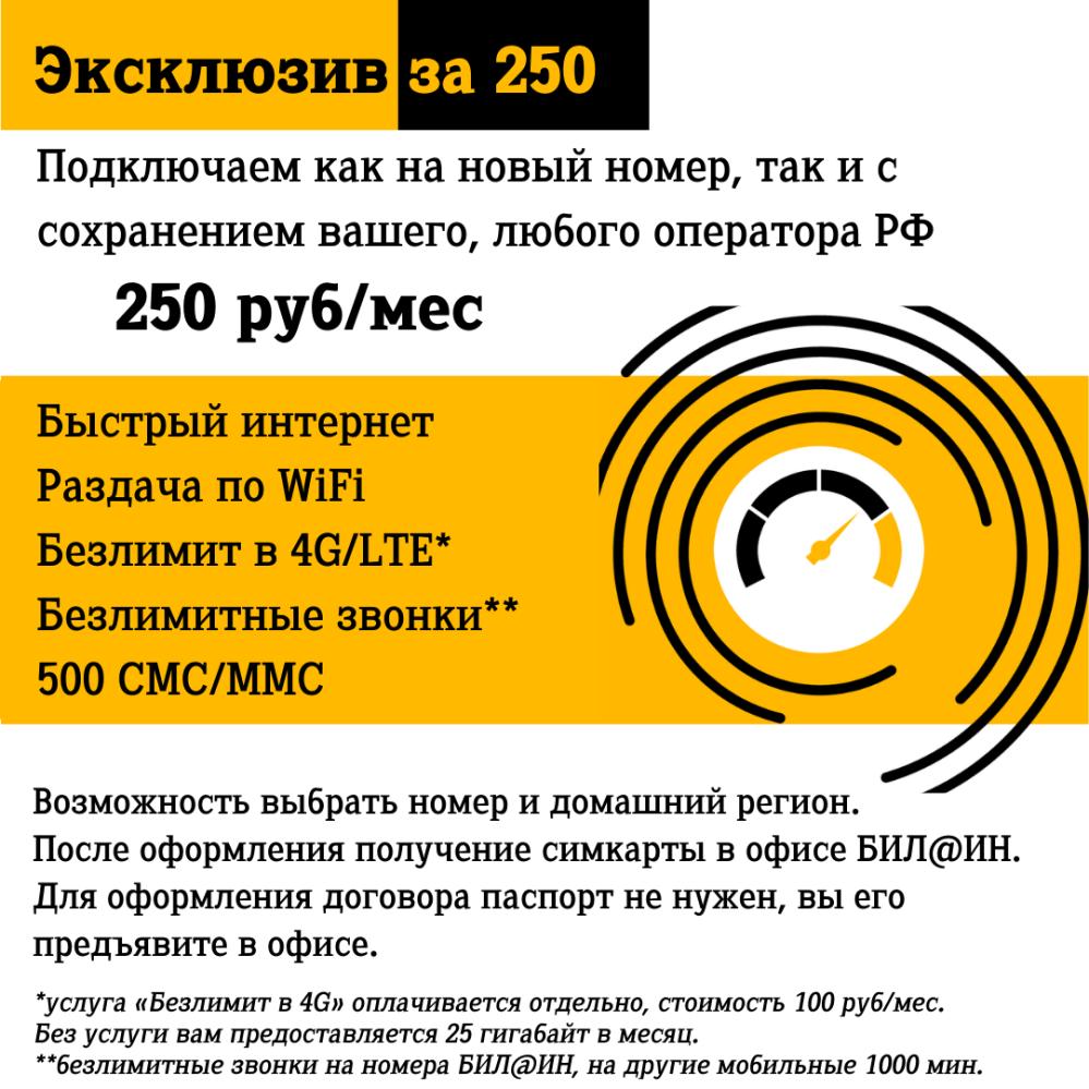 Тарифный план «Эксклюзив за 250»