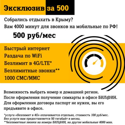 Тарифный план «Эксклюзив за 500», симкарта с безлимитными звонками и интернетом