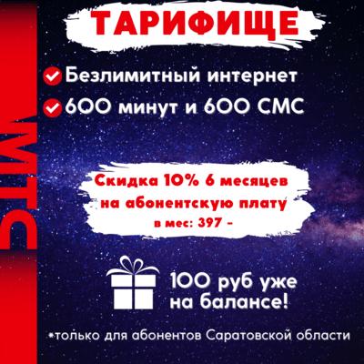 Тарифный план МТС «Тарифище» Саратов