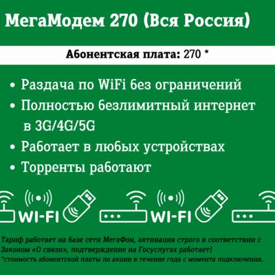 Тарифный план МегаМодем 270 «Для интернета», для роутера, модема