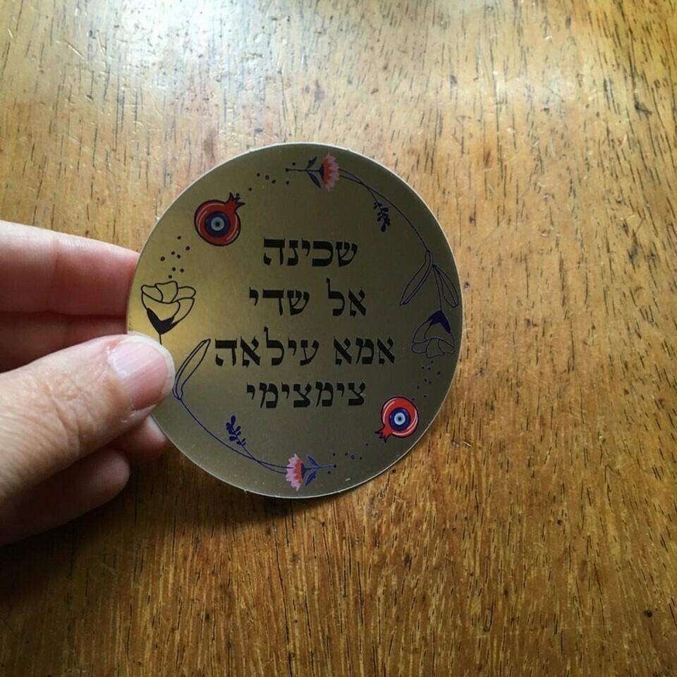 Divine Names - Jewish Hebrew Kohenet