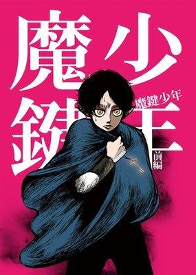 【Digital book】魔鍵少年-上編 (日本語)