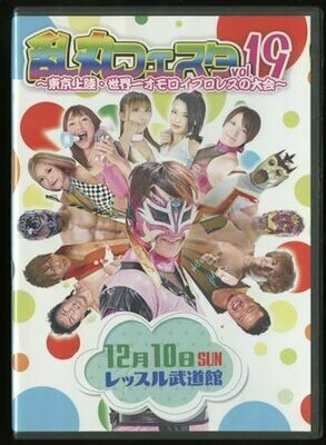 Ranmaru Festa Vol. 19 on 12/10/17 Official DVD