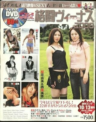 LADYS GONG Special Fighting Venus 2006 Magazine with Included DVD