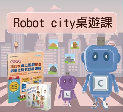 Robot City桌遊課